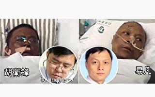 兩位醫師感染中共肺炎(武漢肺炎)後臉部發黑,可能是病毒引發肝功能受損所致。(視頻截圖)