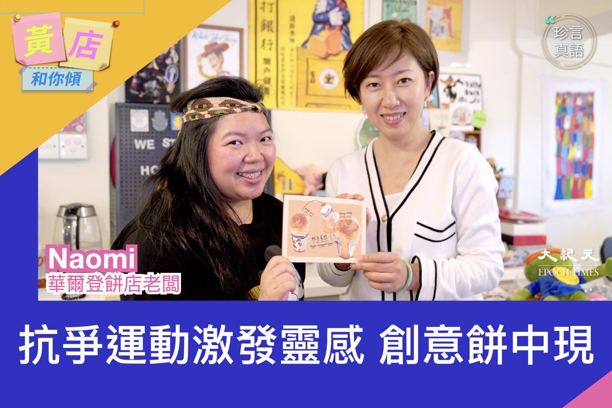 【珍言真語】孫芷玲:抗爭激發靈感 創意餅中現
