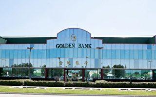 金城銀行提供小企業疫情薪資保障計畫貸款