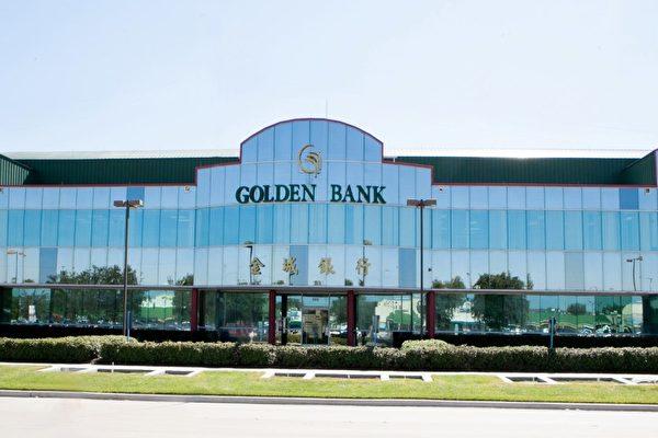 金城银行提供小企业疫情薪资保障计划贷款
