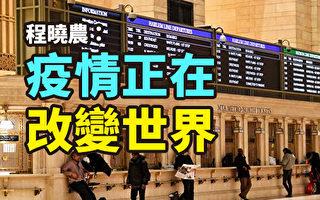 【纪元播报】程晓农:疫情正在改变世界