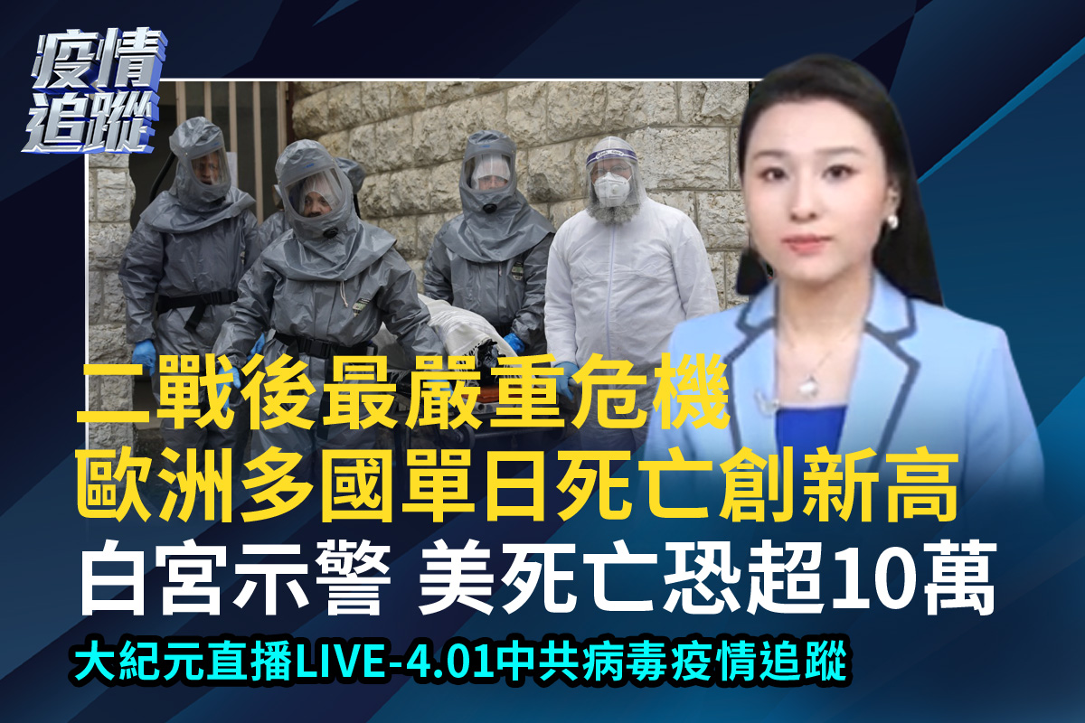 【直播】4.1中共病毒疫情追蹤:白宮示警死亡超10萬