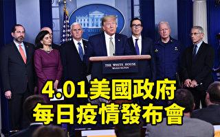 【直播回放】4·1美国疫情发布会 确诊破21万