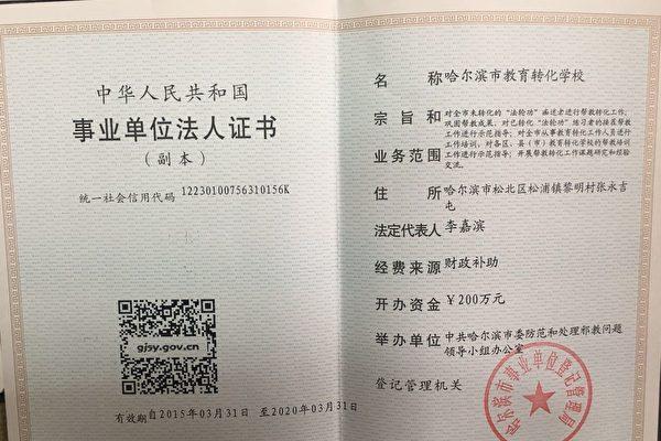 【獨家】疫情下仍迫害 610兩機構揭秘