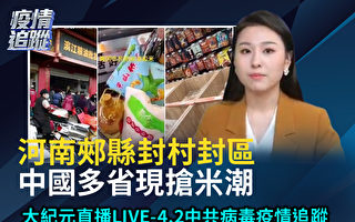 【直播回放】4.2疫情追踪:中国多省抢米潮