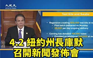 【直播回放】4.2紐約州疫情發布會 確診超9萬