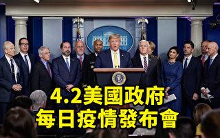 【直播回放】4·2美國疫情發布會 確診23.4萬