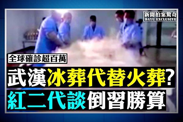 【拍案驚奇】疫情中心或回東亞?紅二代談倒習