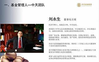 中央高官撑腰 投资人千万元投资打水漂