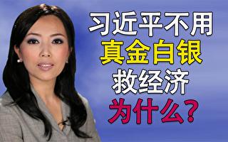 【世事关心】习近平为何不拿真金白银救经济?