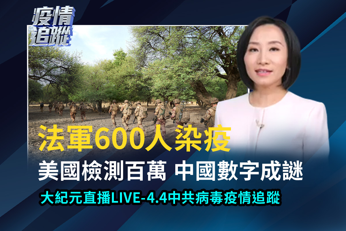 【直播】4.4疫情追蹤:中國疫情數字成謎