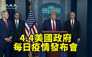 【直播】4·4美國疫情發布會 確診破30萬