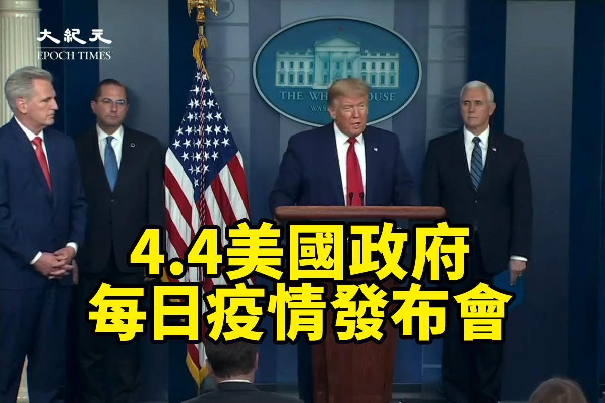 美國政府4月4日召開疫情新聞發佈會,新唐人、大紀元聯合對美國疫情發佈會進行直播(中文同聲翻譯)。(大紀元)