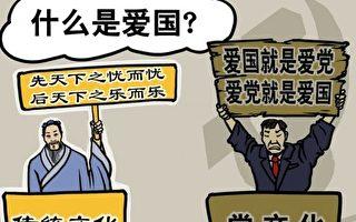 袁斌:中共把「謊言文化」發揚光大到了極致