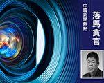 周曉輝:推行賄人黑名單制度 北京當局意圖何在