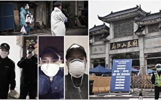 一把骨灰:武汉 监视下的安葬与逝者的尊严
