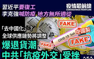 """【疫情最前线】爆退货潮 中共""""抗疫外交""""受挫"""