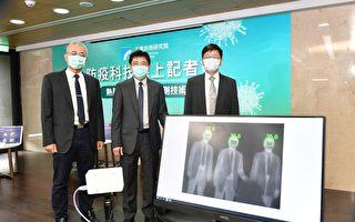 防疫超强利器 工研院热影像侦测术快速精准