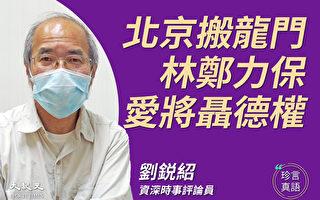 【珍言真语】刘锐绍:见证基本法的前世今生