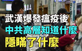 【紀元播報】武漢爆發瘟疫後 中共高層隱瞞什麼