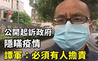 【一线采访视频版】湖北公务员起诉政府隐瞒疫情