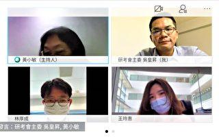 资安同步行政院 中市视讯会议CISCO取代ZOOM