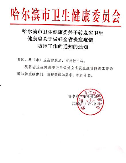 中共哈爾濱衛健委下發中共黑龍江省衛健委的《關於做好全省炭疽疫情防控工作的通知》。(大紀元)
