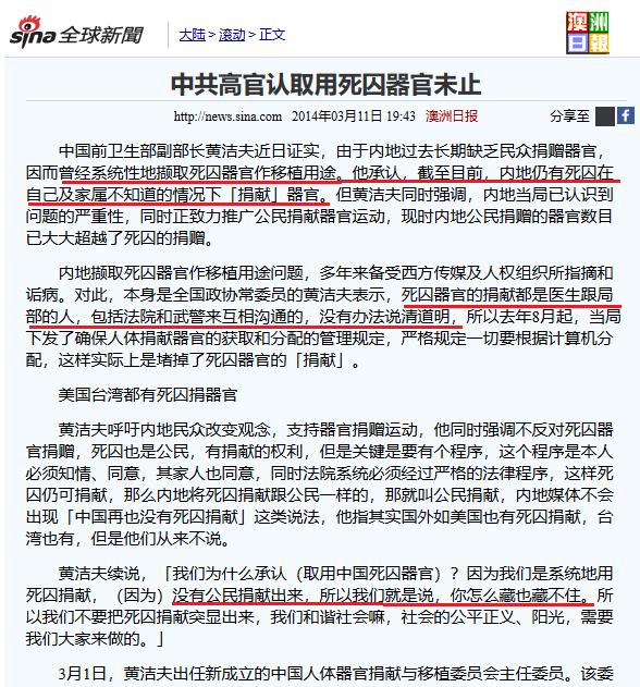 2014年3月11日,黃潔夫在港媒上透露,沒有公民捐獻出來,你怎麼藏也藏不住。(網頁截圖)