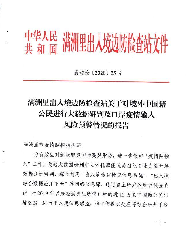 近日大紀元獲得的中共內部文件透露出部份在俄中國公民的數量。不過民間統計的數量比官方統計的多出數倍。(大紀元)