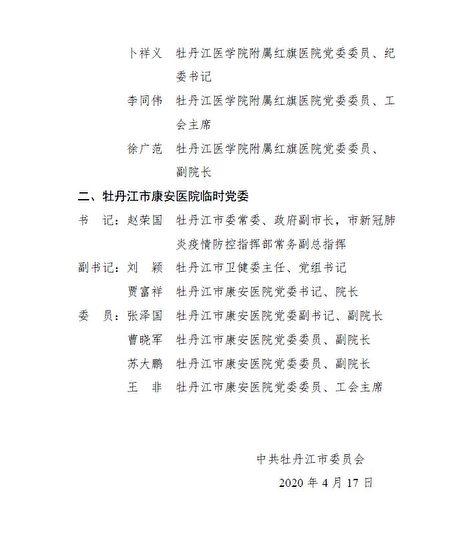 中共牡丹江市委員會4月17日下發,關於決定成立牡丹江醫學院附屬紅旗醫院和牡丹江市康安醫院臨時黨委的通知。(大紀元)