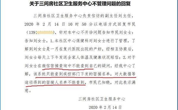 大紀元獲得的2月14日《關於三間房社區衛生服務中心不管理問題的回覆》截圖 (大紀元)
