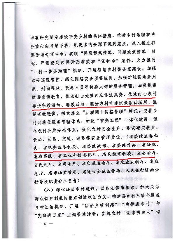 中共山東省委辦公廳2月17日下發文件,以推進鄉村法治建設為名,加強對農村地區的監控。(大紀元)