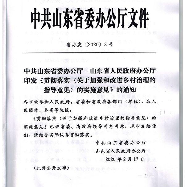 中共山東省委辦公廳2月17日下發文件,要求加強對農村的控制。(大紀元)