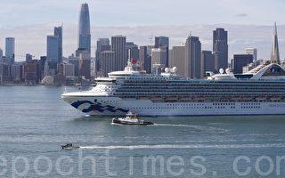 """""""至尊公主号""""船员在旧金山医院病逝"""