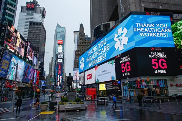 【瘟疫与中共】纽约为何成为重灾区?