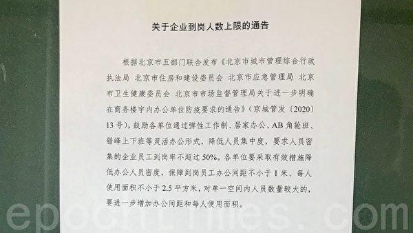 3月30日,一辦公樓外張貼的北京五部門聯合發「關於企業到崗人數上限的通告」,通告要求企業員工到崗率不得超過50%。(大紀元)
