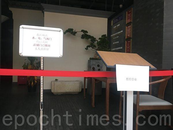 3月31日,金地中心的部份店舖暫停營業。(大紀元)