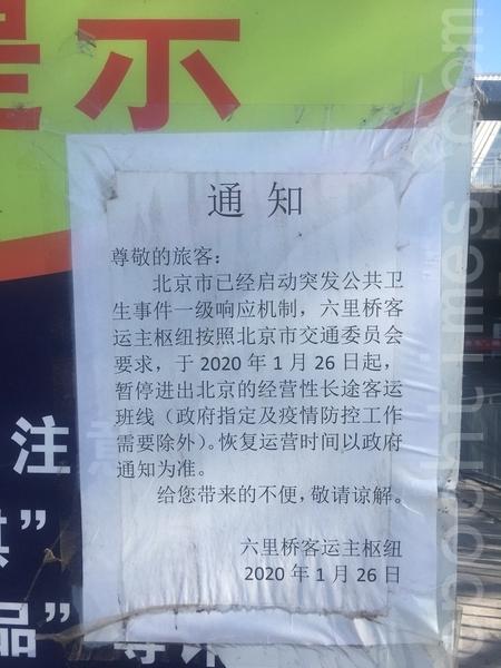 3月27日,六里橋客運主樞紐大門上貼的暫停營運通知。(大紀元)