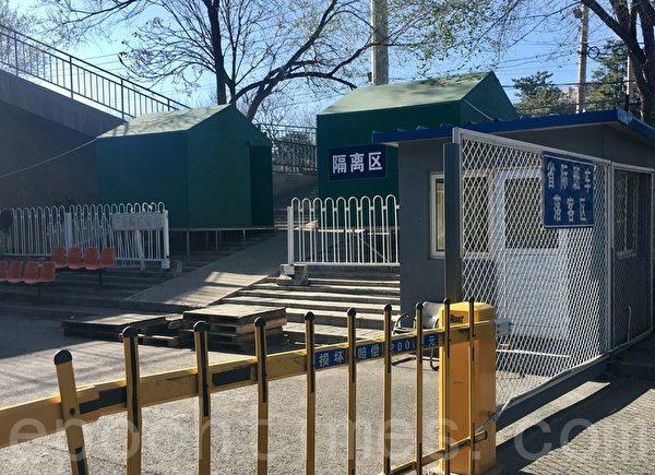 3月27日,六里橋客運主樞紐省級班車落客區的隔離帳篷。(大紀元)
