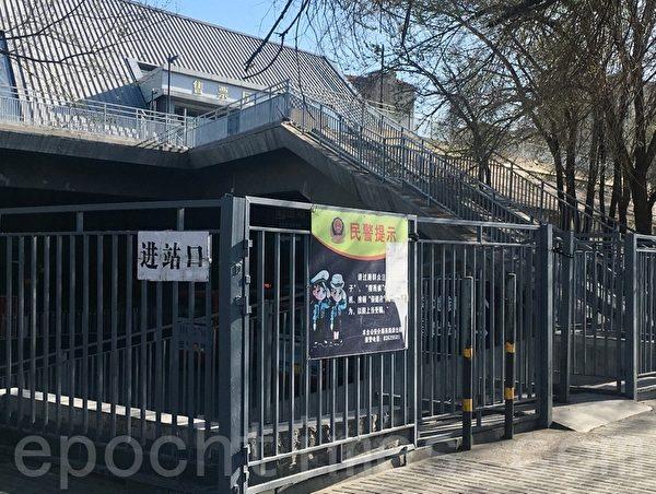 3月27日,六里橋客運主樞紐封禁的售票亭。(大紀元)