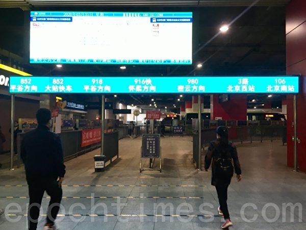 3月31日晚高峰,東直門樞紐站候車大廳零星的乘客。(大紀元)
