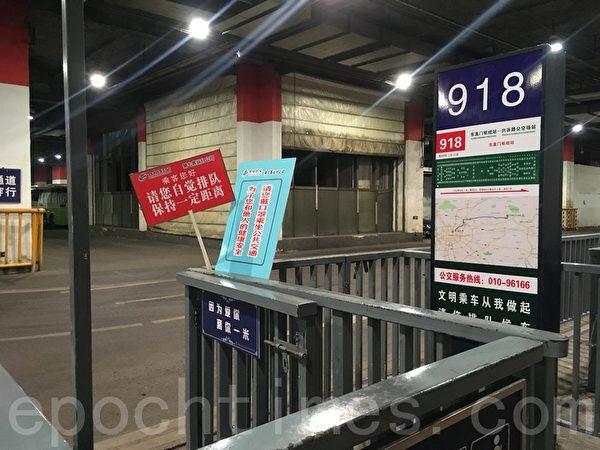 3月31日晚高峰,東直門樞紐站開往密雲的候車點沒有乘客。(大紀元)