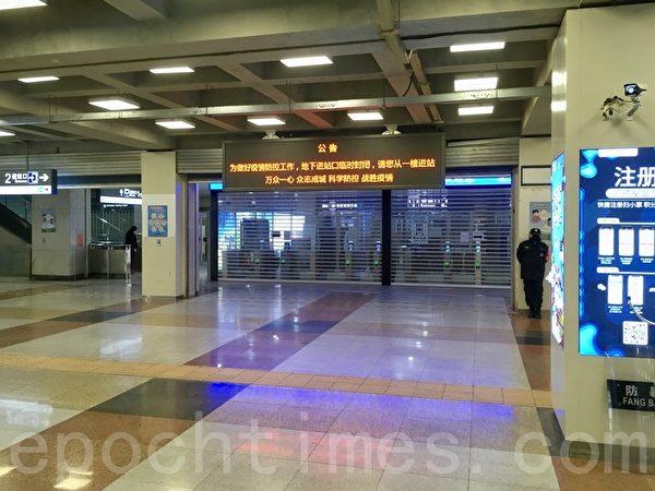 3月31日晚高峰,西直門交通樞紐部份進站口封閉,安保人員眾多。(大紀元)