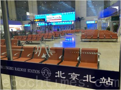 3月31日,西直門交通樞紐北京北站內幾乎無乘客。(大紀元)