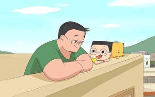 台动画《小儿子》推第三季 传递家人亲子之爱