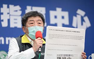 WHO否认台湾警告人传人 陈时中公布电邮反击