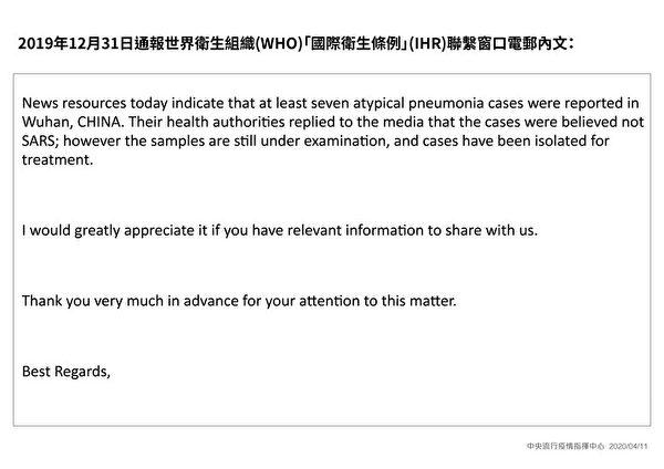 台灣中央流行疫情指揮中心指揮官陳時中4月11日在記者會中公佈台灣致WHO電郵全文。(中央流行疫情指揮中心提供)