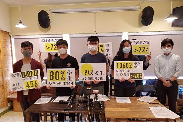 香港逾九成受访考生反对24日开考DSE