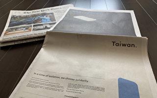 台湾广告登上美媒 蔡英文:把经验献给世界