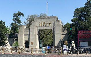 陆专家自定清华大学为世界一流大学 引热议